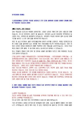 한국타이어 마케팅 자기소개서 상세 미리보기 1페이지