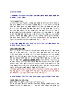 한국타이어 생산관리 자기소개서 01 상세 미리보기 1페이지