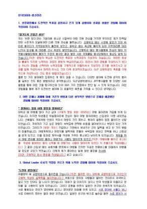 한국타이어 생산관리 자기소개서 02 상세 미리보기 1페이지