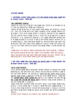 한국타이어 제품개발 자기소개서 01 상세 미리보기 1페이지