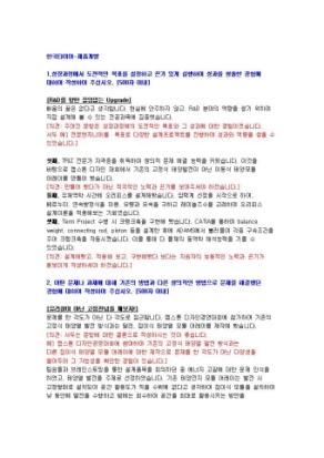 한국타이어 제품개발 자기소개서 02 상세 미리보기 1페이지
