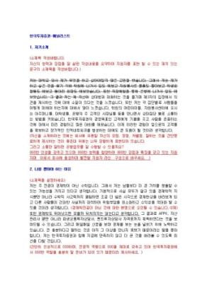 한국투자증권 애널리스트 자기소개서 상세 미리보기 1페이지
