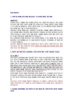 한화 품질관리 자기소개서 01 상세 미리보기 1페이지