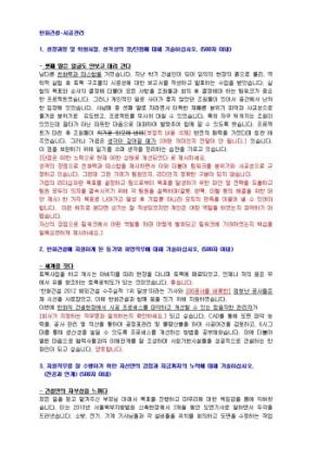 한화건설 시공관리 자기소개서 상세 미리보기 1페이지