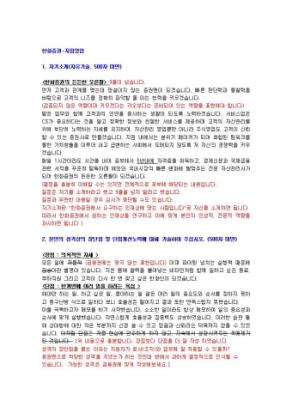 한화증권 지점영업 자기소개서 상세 미리보기 1페이지