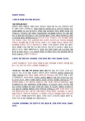 한화화약 경영관리 자기소개서 상세 미리보기 1페이지