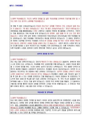 해커스 기획마케팅 자기소개서 상세 미리보기 1페이지
