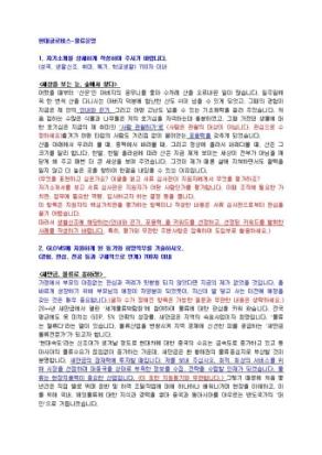 현대글로비스 물류운영 자기소개서 02 상세 미리보기 1페이지