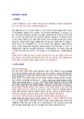 현대오일뱅크 공정관리 자기소개서 상세 미리보기 1페이지