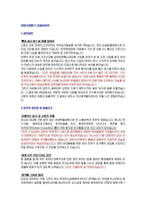 현대오일뱅크 입출하관리 자기소개서 상세 미리보기 1페이지