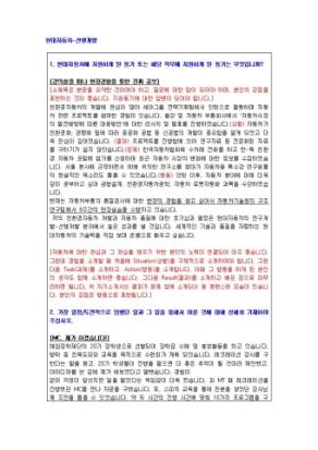 현대자동차 선행개발 자기소개서 03 상세 미리보기 1페이지