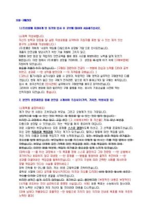 호룡 구매관리 자기소개서 상세 미리보기 1페이지
