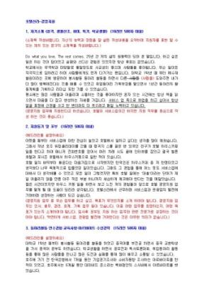 호텔신라 경영지원 자기소개서 상세 미리보기 1페이지