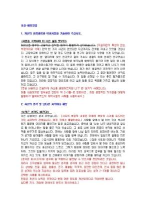 효성 해외영업 자기소개서 02 상세 미리보기 1페이지