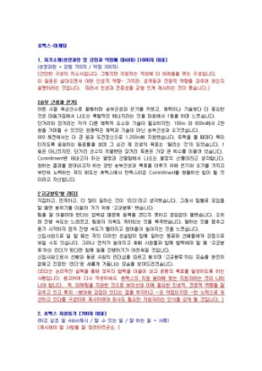 휴맥스 마케팅 자기소개서 상세 미리보기 1페이지