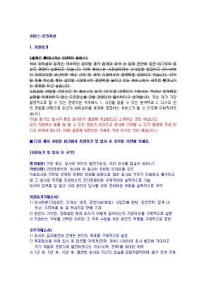 휴비스 경영지원 자기소개서 상세 미리보기 1페이지