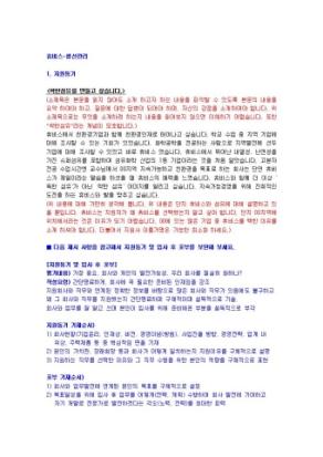 휴비스 생산관리 자기소개서 03 상세 미리보기 1페이지