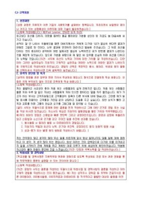 CJ 고객지원 자기소개서 상세 미리보기 1페이지