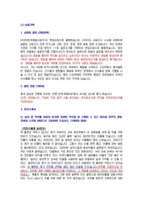 CJ 상품기획 자기소개서 02 상세 미리보기 1페이지