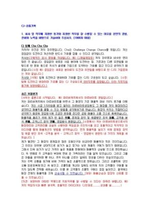 CJ 상품기획 자기소개서 03 상세 미리보기 1페이지