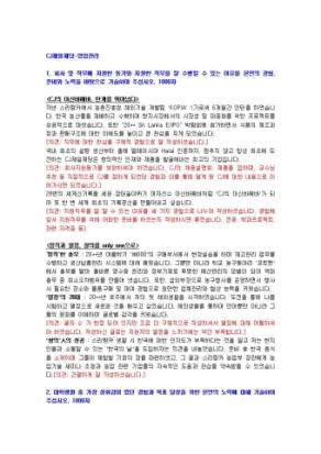 CJ제일제당 영업관리 자기소개서 상세 미리보기 1페이지