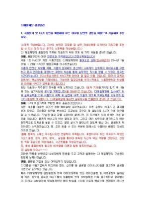 CJ제일제당 품질관리 자기소개서 04 상세 미리보기 1페이지