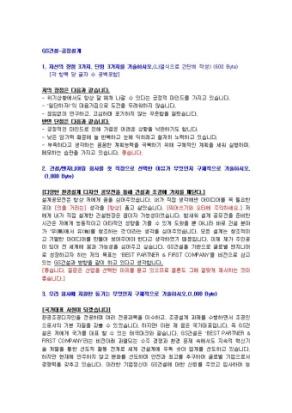 GS건설 공정설계 자기소개서 01 상세 미리보기 1페이지