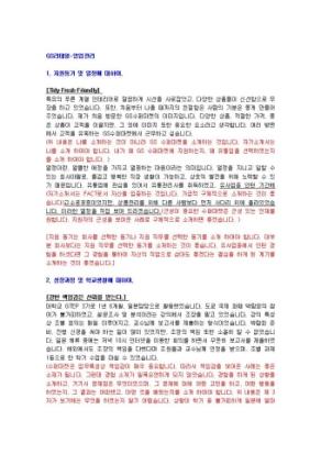 GS리테일 영업관리 자기소개서 상세 미리보기 1페이지