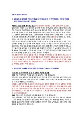 HMC투자증권 지점영업 자기소개서 상세 미리보기 1페이지