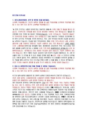 KCC건설 토목시공 자기소개서 상세 미리보기 1페이지