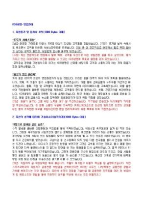 KDB생명 영업관리 자기소개서 01 상세 미리보기 1페이지
