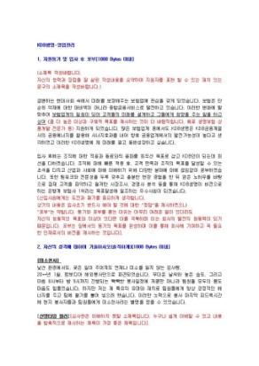 KDB생명 영업관리 자기소개서 02 상세 미리보기 1페이지