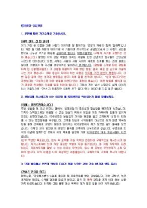 KDB생명 영업관리 자기소개서 03 상세 미리보기 1페이지