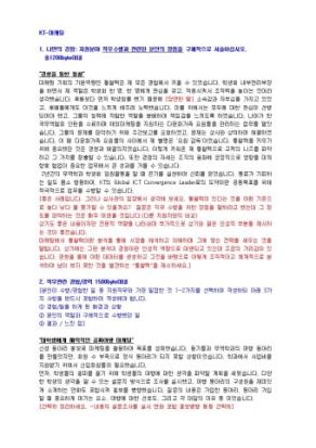 KT 마케팅 자기소개서 01 상세 미리보기 1페이지
