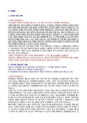 KT 마케팅 자기소개서 02 상세 미리보기 1페이지