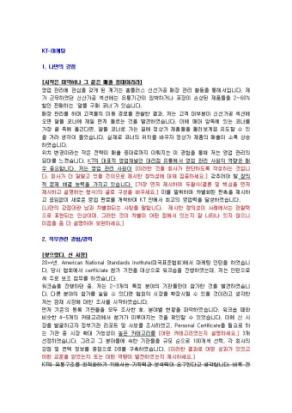 KT 마케팅 자기소개서 03 상세 미리보기 1페이지