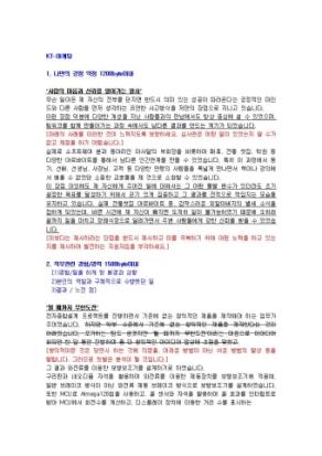 KT 마케팅 자기소개서 04 상세 미리보기 1페이지
