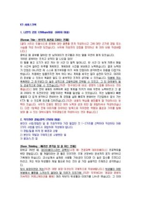 KT 서비스기획 자기소개서 상세 미리보기 1페이지