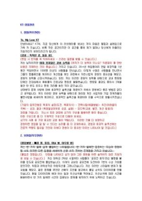 KT 영업관리 자기소개서 02 상세 미리보기 1페이지