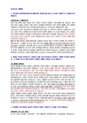 LG서브원 구매MD 자기소개서 01 상세 미리보기 1페이지
