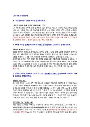 LG유플러스 영업관리 자기소개서 02 상세 미리보기 1페이지