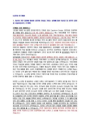 LG전자 연구개발 자기소개서 상세 미리보기 1페이지