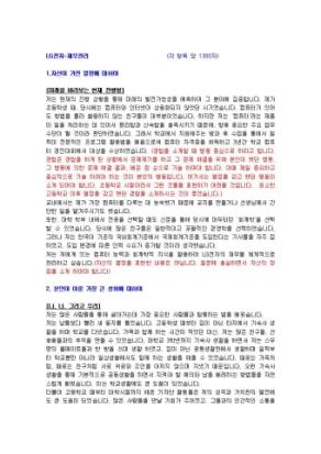 LG전자 재무관리 자기소개서 상세 미리보기 1페이지