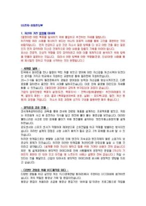LG전자 휴대폰SW 자기소개서 상세 미리보기 1페이지