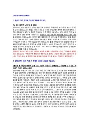 LG전자 HA사업부(개발) 자기소개서 01 상세 미리보기 1페이지