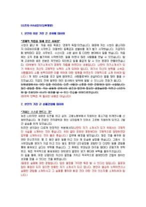 LG전자 HA사업부(SW개발) 자기소개서 01 상세 미리보기 1페이지