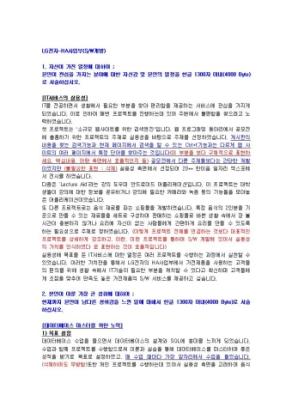 LG전자 HA사업부(SW개발) 자기소개서 02 상세 미리보기 1페이지