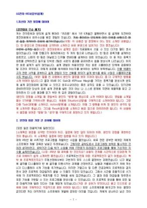 LG전자 HE사업부(설계) 자기소개서 상세 미리보기 1페이지