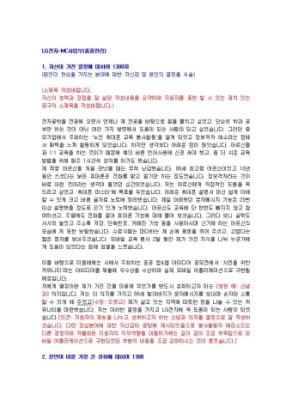 LG전자 MC사업부(품질) 자기소개서 상세 미리보기 1페이지