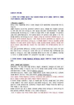 LS엠트론 전략구매 자기소개서 03 상세 미리보기 1페이지